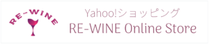 Yhoo!ショッピング ヤフーショッピング Yahoo ヤフー RE-WINEオンラインストア 中村商事
