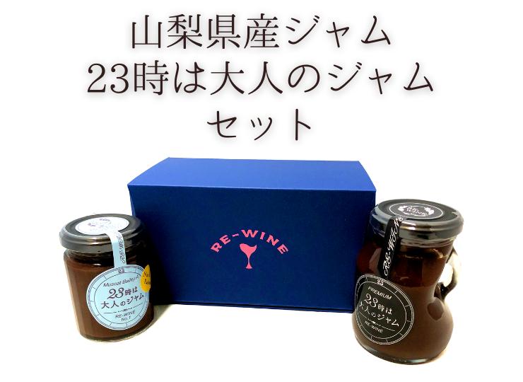 RE-WINE-JAM-002